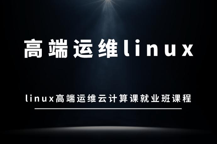 高端运维linux-linux高端运维云计算课就业班课程