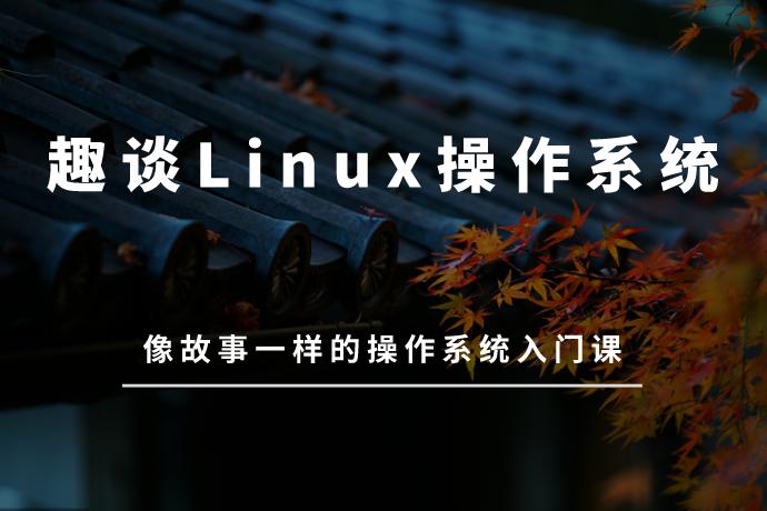 趣谈Linux操作系统-像故事一样的操作系统入门课