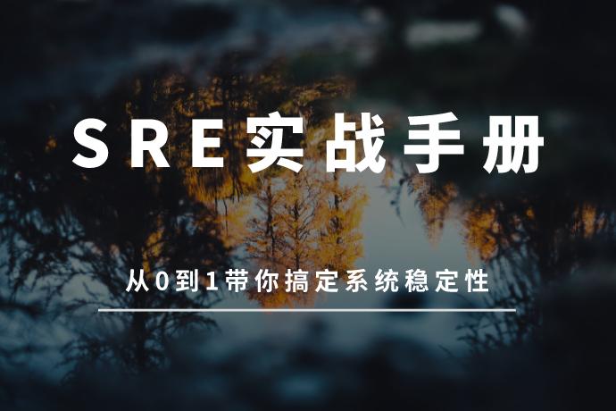 SRE实战手册-从0到1带你搞定系统稳定性