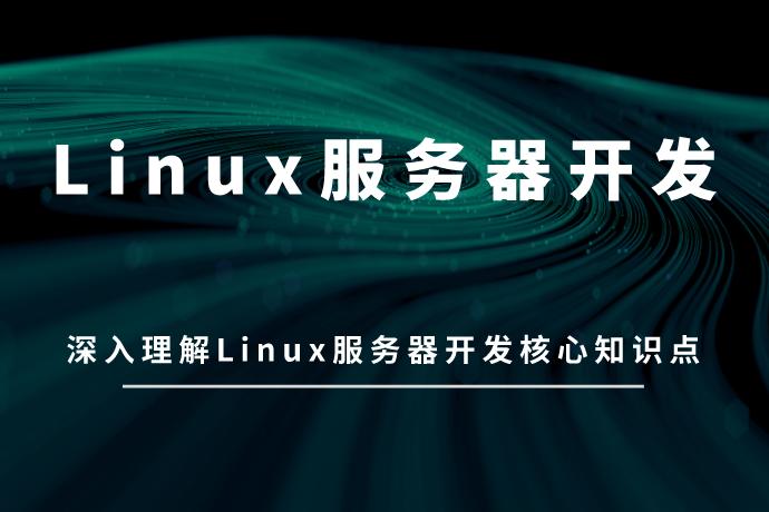 Linux服务器开发-深入理解Linux服务器开发核心知识点