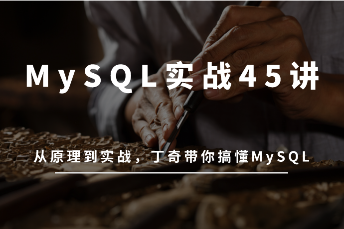 MySQL实战45讲-从原理到实战,丁奇带你搞懂MySQL