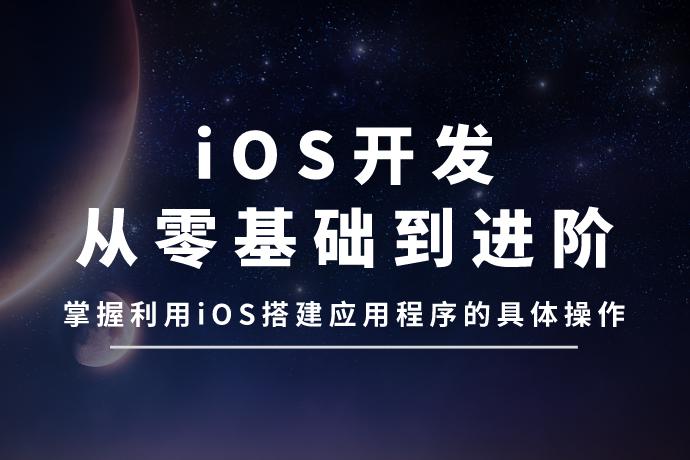 iOS开发从零基础到进阶-掌握利用iOS搭建应用程序的具体操作
