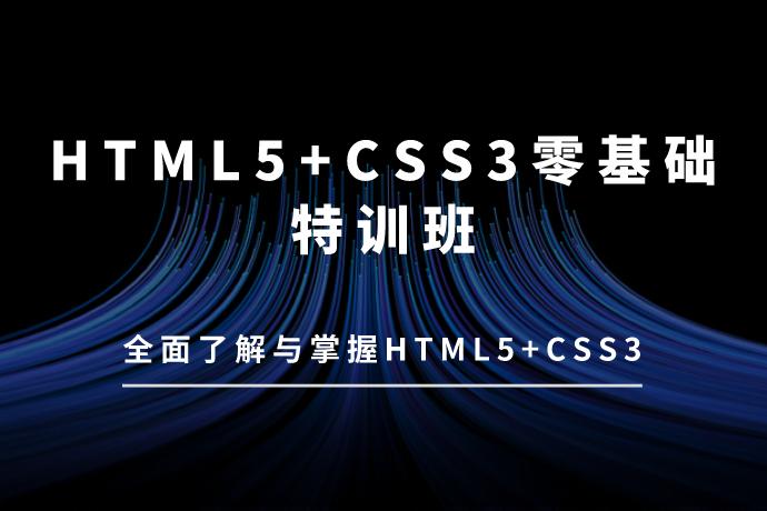 HTML5+CSS3零基础特训班-让零基础学员全面了解与掌握HTML5+CSS3