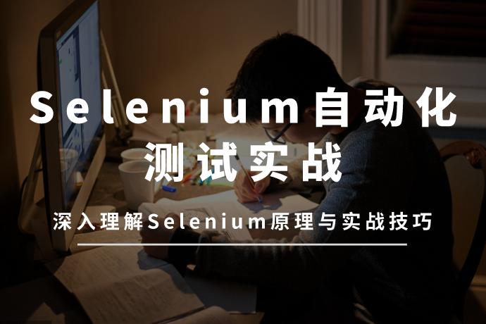 Selenium自动化测试实战-项目驱动,深入理解Selenium原理与实战技巧