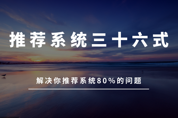 推荐系统三十六式-解决你推荐系统80%的问题