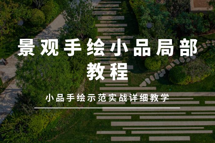 景观手绘小品局部教程[视频课程/5.52GB]百度云资源下载