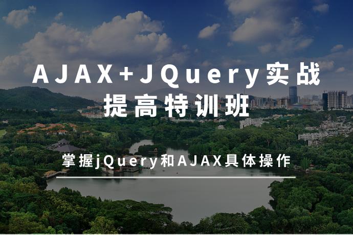 AJAX+JQuery实战提高特训班-掌握jQuery和AJAX具体操作知识和方法