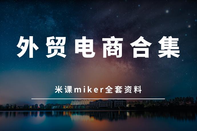 精品外贸电商课程米课miker全套资料[视频/课件/167GB]百度云资源下载