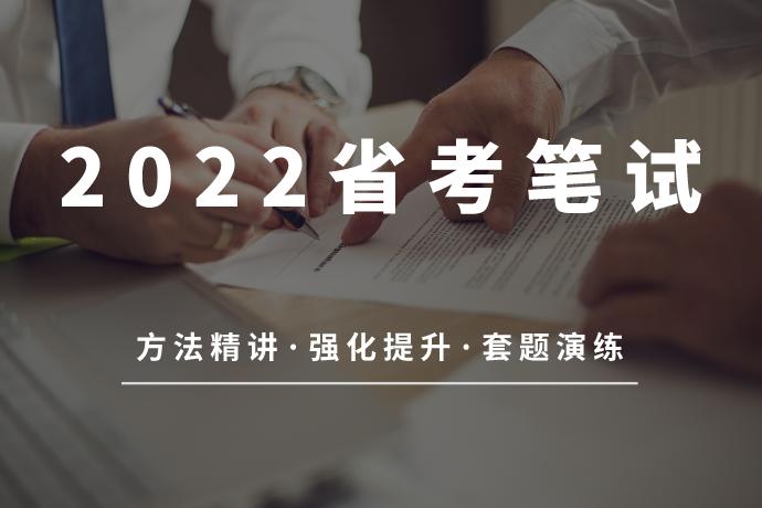 2022省考笔试课程合集[视频/课件/1465.43GB]百度云资源下载