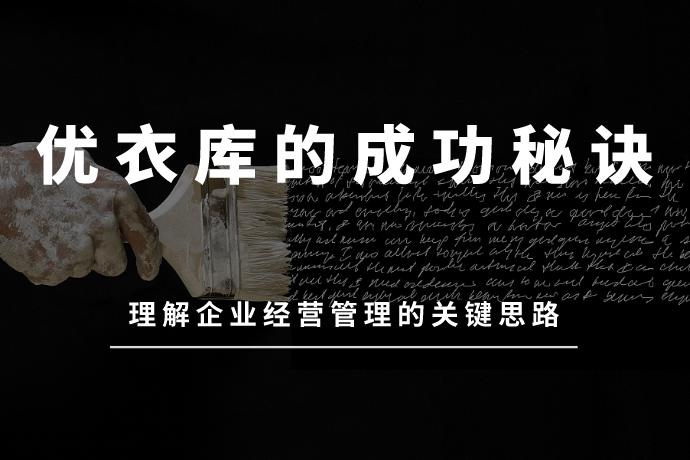 内田文雄《优衣库的成功秘诀50讲》[视频课程/2.68GB]百度云资源下载