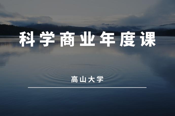 高山大学·科学商业年度课[视频课程/10.46GB]百度云资源下载
