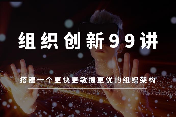 张丽俊·组织创新99讲(新春版)[视频课程/8.44 GB]百度云资源下载