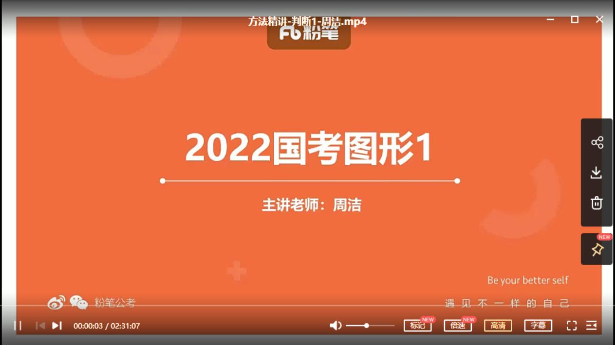 2022国考笔试课程合集[视频/课件/1279.02GB]百度云资源下载