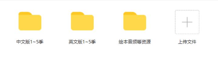 小猪佩奇1-5季[中文版/英文版/绘本/音频资料/43.04 GB]百度云资源下载