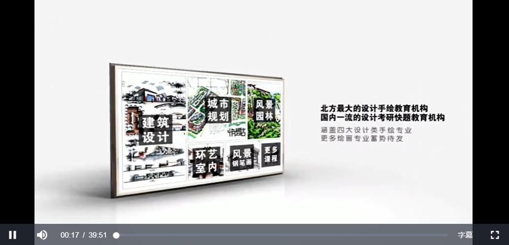 景观手绘小品局部教程[视频课程/5.52GB]百度云资源下载插图(1)