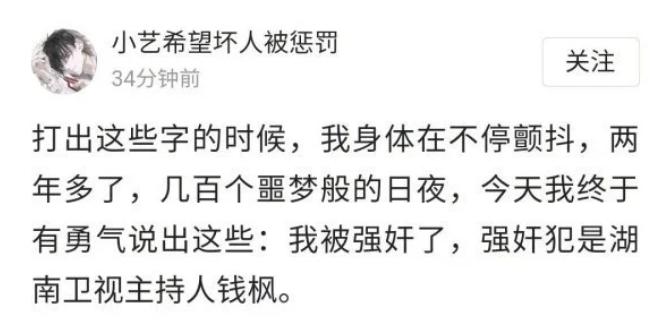 硬不起来的钱枫,会是下一个吴亦凡吗?插图(3)