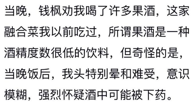 硬不起来的钱枫,会是下一个吴亦凡吗?插图(5)
