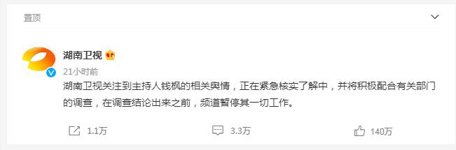 硬不起来的钱枫,会是下一个吴亦凡吗?插图(12)