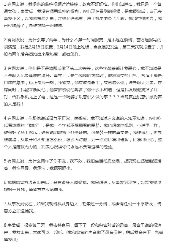 硬不起来的钱枫,会是下一个吴亦凡吗?插图(14)