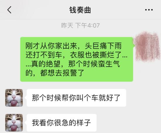 硬不起来的钱枫,会是下一个吴亦凡吗?插图(20)