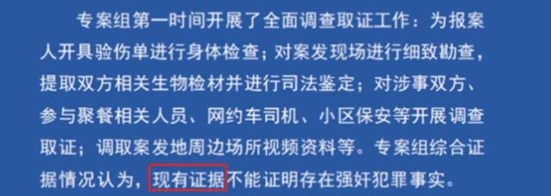 硬不起来的钱枫,会是下一个吴亦凡吗?插图(26)