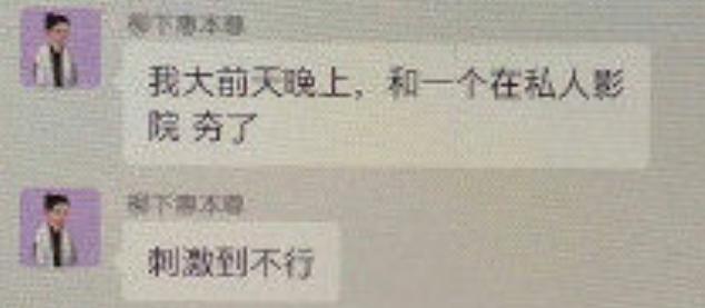 硬不起来的钱枫,会是下一个吴亦凡吗?插图(28)