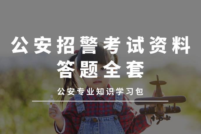 公安招警考试资料答题全套(公安专业知识学习包)百度网盘下载