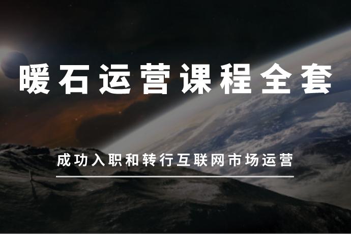 暖石踏浪100互联网运营课程全套[41.77GB]百度网盘下载