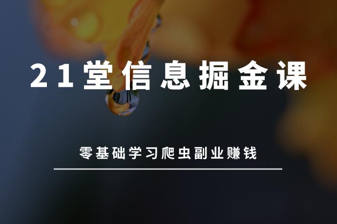 21堂信息掘金课:零基础学习爬虫副业赚钱[2.01 GB]百度网盘下载