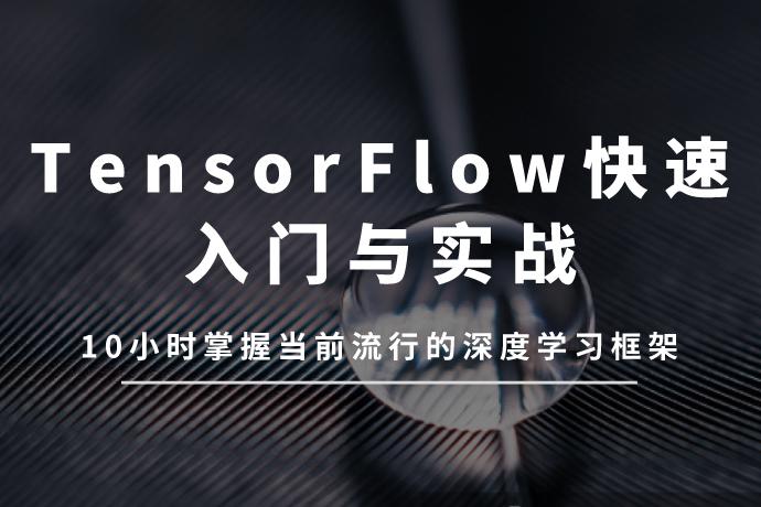 TensorFlow快速入门与实战:10小时掌握当前流行的深度学习框架[10.48GB]百度网盘下载