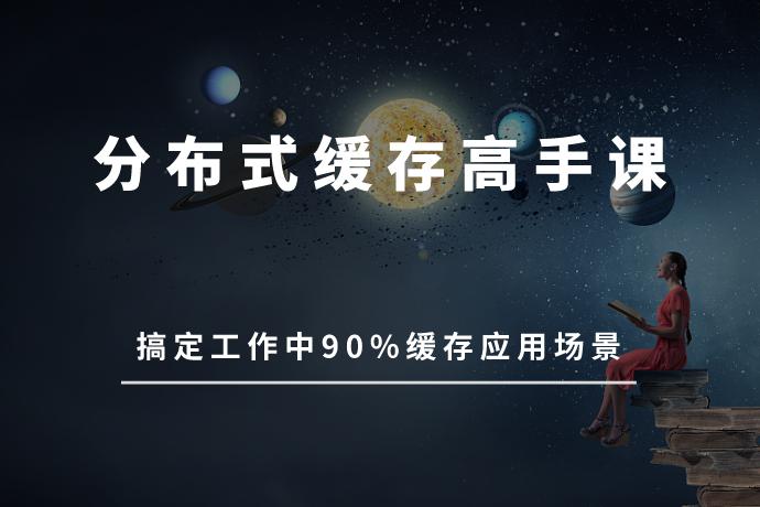 分布式缓存高手课:搞定工作中90%缓存应用场景[mp4/7.36GB]百度网盘下载