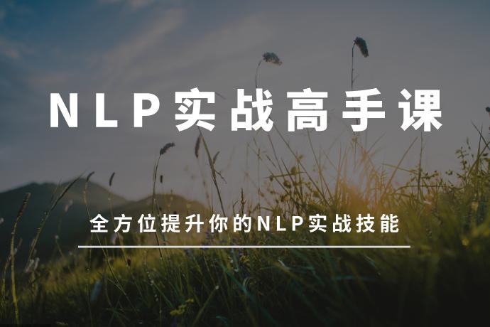 NLP实战高手课:全方位提升你的NLP实战技能[mp4/46.65 GB]百度网盘下载