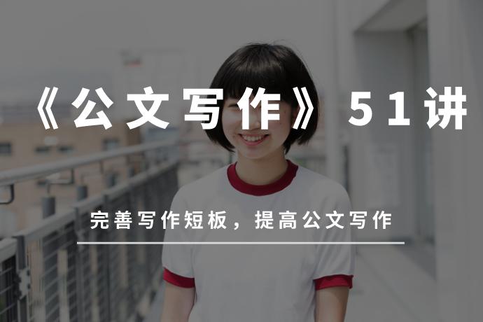 上海交大《公文写作》51讲(完善写作短板,提高公文写作)[mp4/5.36GB]百度网盘下载