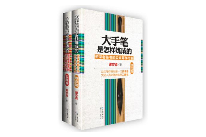大手笔是怎样炼成的(理论+实践)两本[PDF/184.69MB]百度网盘下载