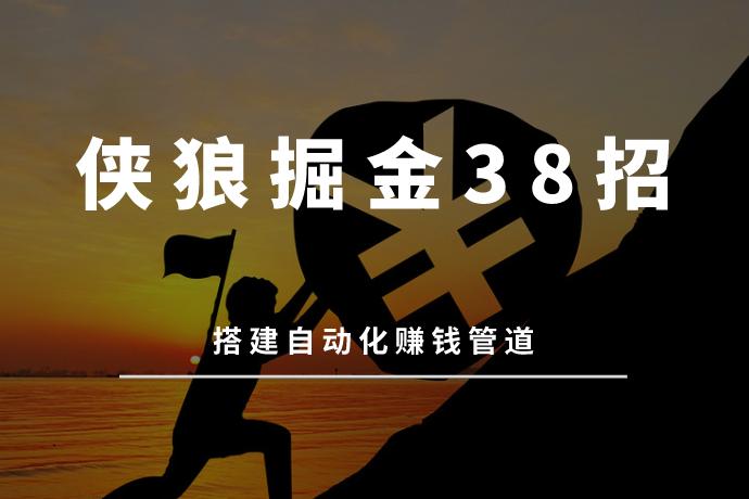 侠狼掘金38招在线观看版[视频课程/15.75GB]百度云资源下载