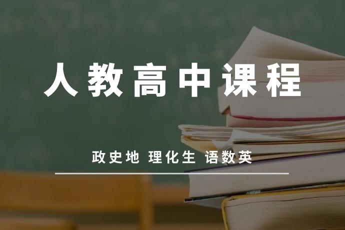 人教高中政史地理化生语数英全套课程[视频教程]百度网盘下载