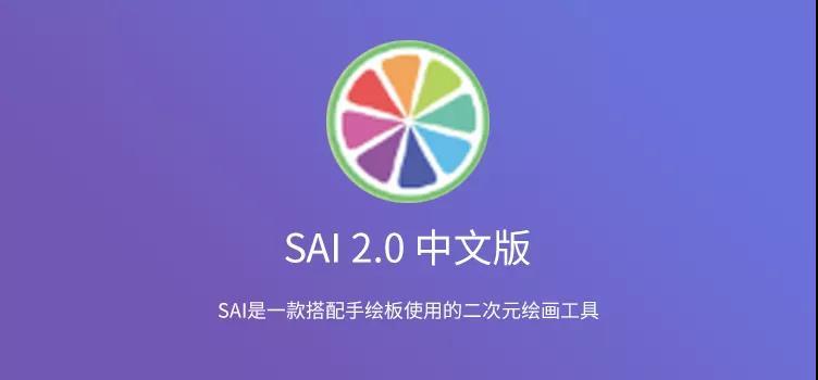 SAI 2.0 中文版 Mactype 字体渲染插件 软件下载附安装教程(Win版)