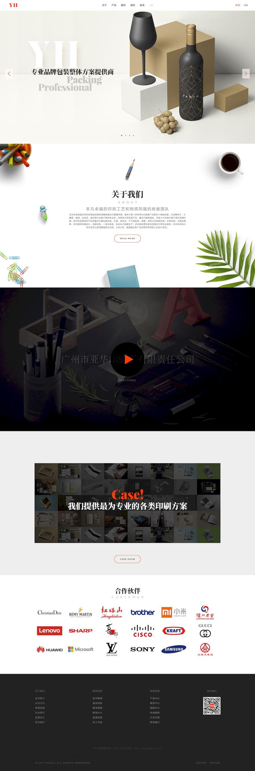 实用的中文印刷类企业网站psd和html模板[Photoshop/HTML/2.32GB]百度网盘下载插图