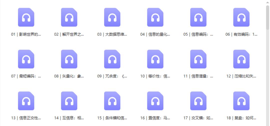 吴军信息论40讲[音频课程/310 MB]百度云资源下载
