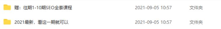2021最新魔贝课凡seo第1-11期实战VIP课程+课件[375.28 GB]百度网盘下载