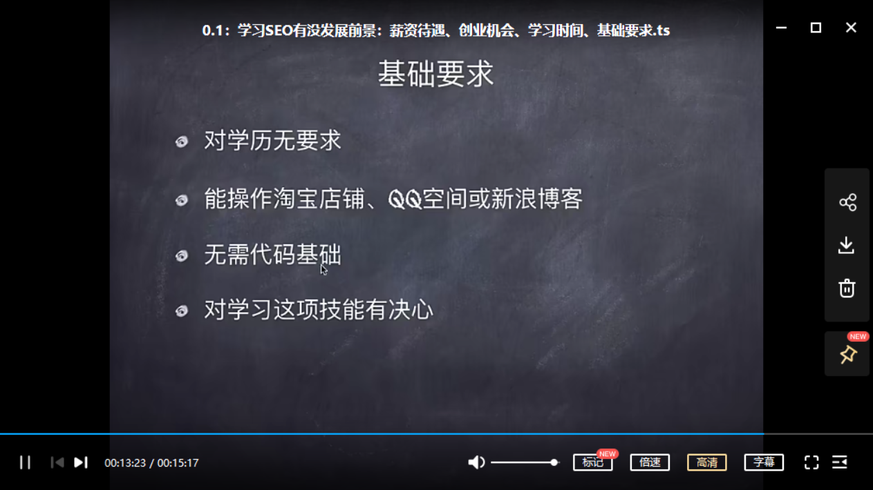 搜外SEO站群视频教程+SEO系统培训课程[3.83GB]百度网盘下载