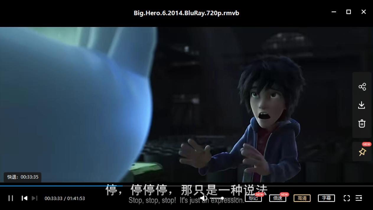 超能陆战队 Big Hero 6 (2014)[rmvb/1.79 GB]百度网盘下载