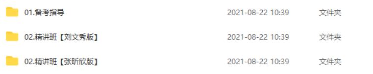 2021初级经济师-财税(精讲班视频课程+讲义)[mp4/7.42GB]百度网盘下载
