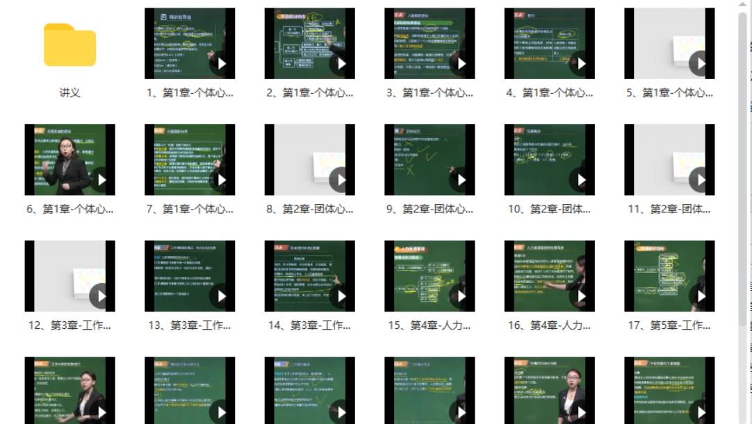 2021初级经济师-人力资源管理(精讲班视频课程+讲义)[mp4/8.25GB]百度网盘下载