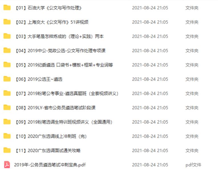 遴选选调系列课程合辑(遴选选调资料分析资料答题全套)百度网盘下载