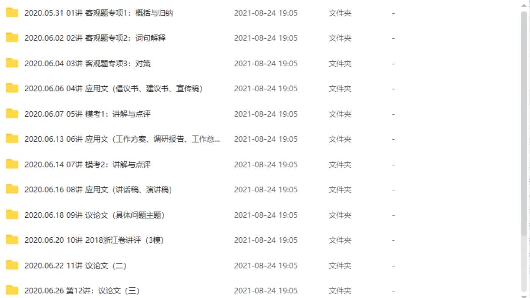 2021国考省考名师合集(跟着名师网课学习国考省考)百度网盘下载