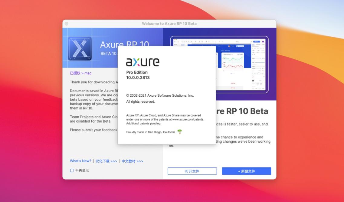 Axure RP 10 介绍及安装教程 (Mac版)百度网盘下载
