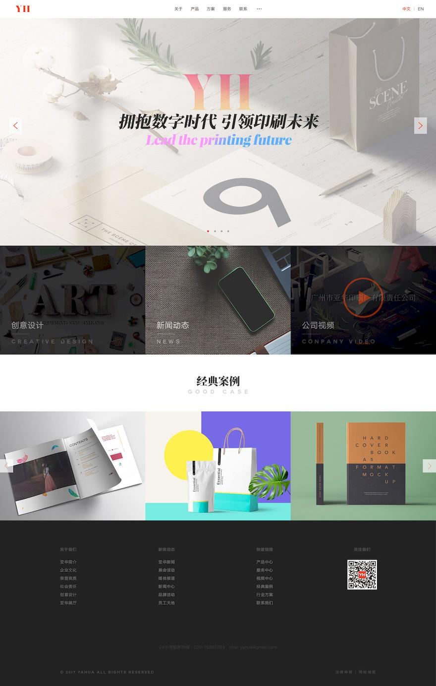 实用的中文印刷类企业网站psd和html模板[Photoshop/HTML/2.32GB]百度网盘下载插图(1)