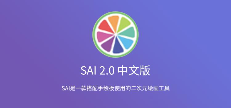 SAI 2.0 中文版 Mactype 字体渲染插件 软件下载附安装教程(Win版)插图