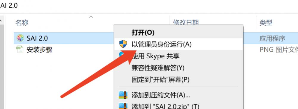 SAI 2.0 中文版 Mactype 字体渲染插件 软件下载附安装教程(Win版)插图(3)